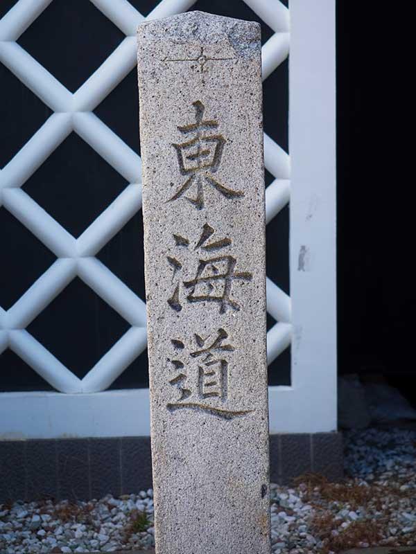 TKT_03_Arimatsu_Tokaido_sign.jpg