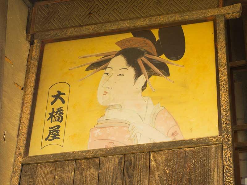 TKT_09_Akasaka_Ohashiya_geisha.jpg