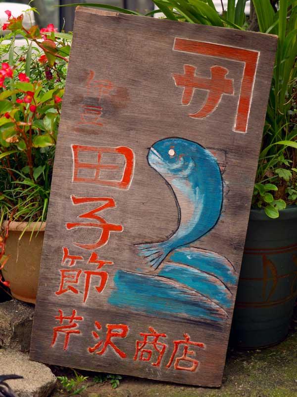 IGT_tago_katsuoboshi.jpg